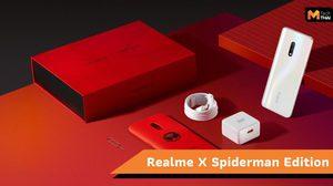 Realme X จับมือ Spiderman ออกสมาร์ทโฟนรุ่นพิเศษต้อนรับหนังภาคใหม่
