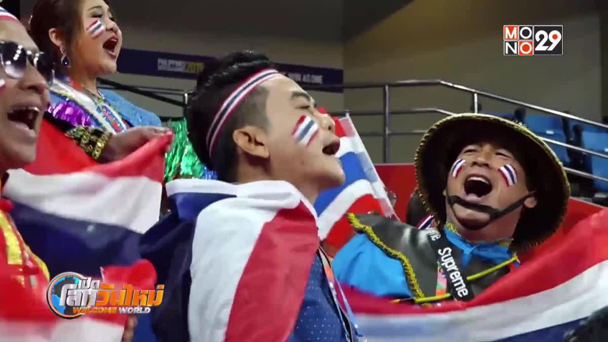 เชียร์สุดใจ ดังไกลระดับโลก กองเชียร์ข้างสนามของทัพนักกีฬาไทย