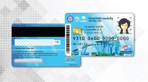 ครม.มีมติ เพิ่มเงิน 'บัตรสวัสดิการแห่งรัฐ' อีก 500 บาท