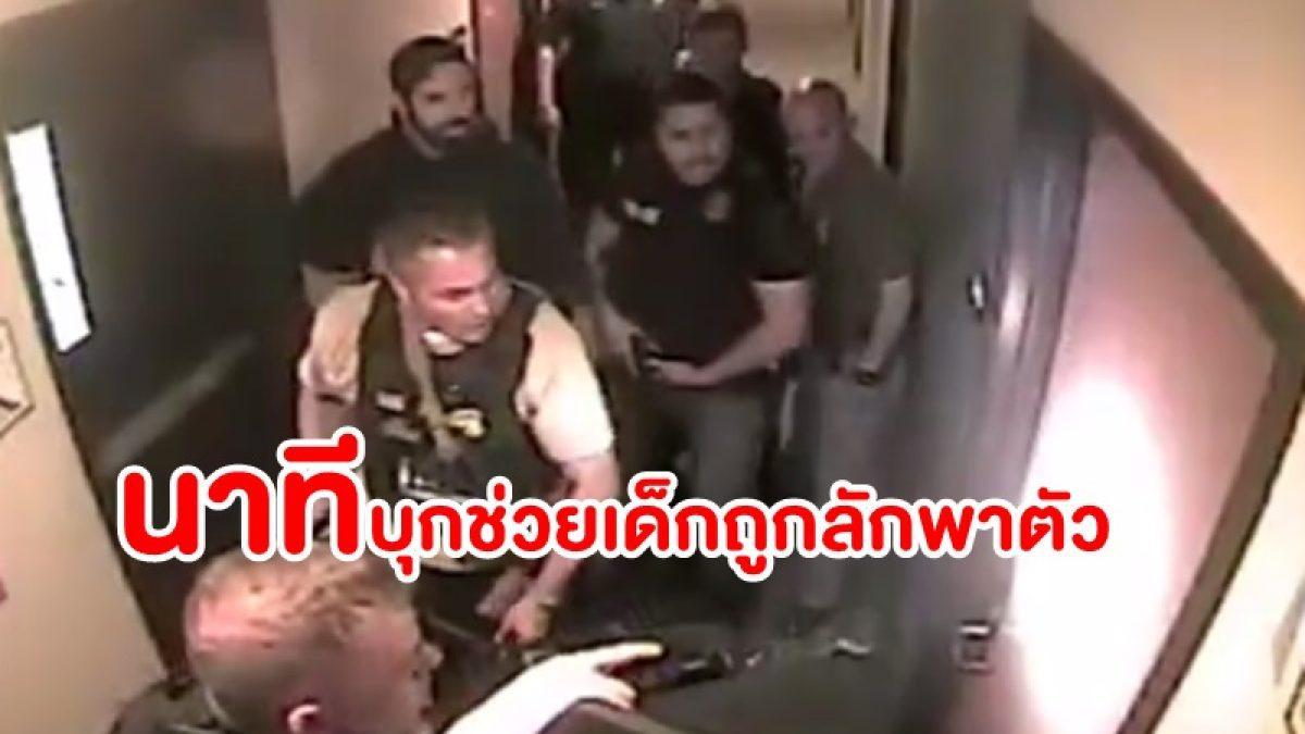 สถานการณ์จริง! นาที ตำรวจ บุกช่วยเหลือเด็ก 8 ขวบ ที่ถูกคนร้ายลักพาตัว