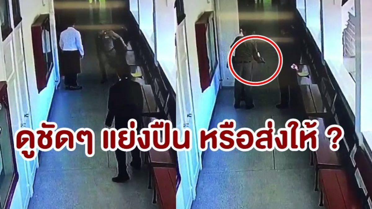 แย่งปืนหรือส่งให้! นาที กล้อง CCTV จับภาพตำรวจ และเสมียนทนาย ก่อนยิงพล.ต.ต.