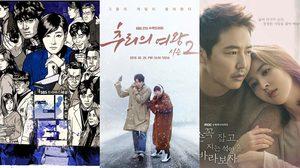 สรุปเรตติ้งซีรีส์เกาหลีวันที่ 22 มีนาคม 2561