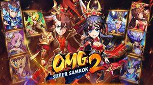 OMG 2 Super Samkok เกมการ์ดสไตล์จิบิเปิดดาวน์โหลดแล้ว ของรางวัลเพียบ