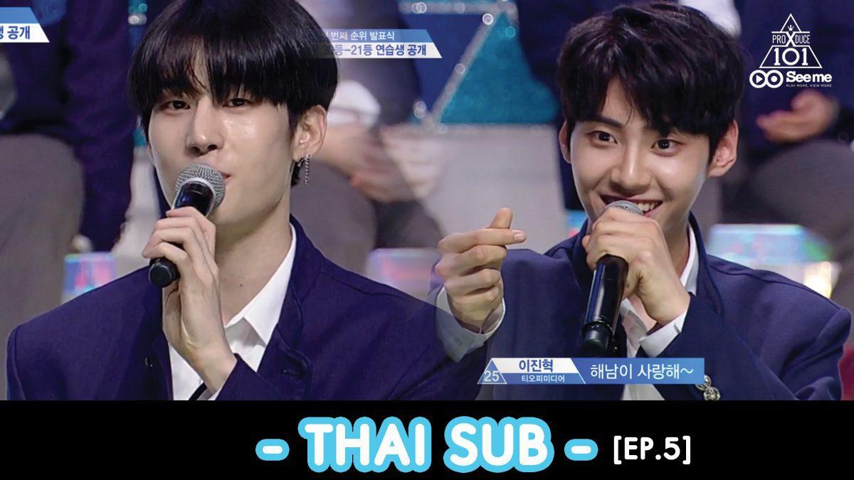 [THAI SUB] PRODUCE X 101 ㅣเด็กฝึกหัดอีจินฮยอกและฮันซึงอูมีลูกแล้ว! [EP.5]