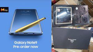 เผยของในกล่อง Galaxy Note9 แถมหูฟัง AKG มูลค่า 9,900 บาท