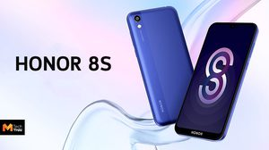 เปิดตัว Honor 8S รุ่นเล็ก จอ 5.71 นิ้ว Helio A22 RAM 2GB ราคาประมาณ 4 พัน