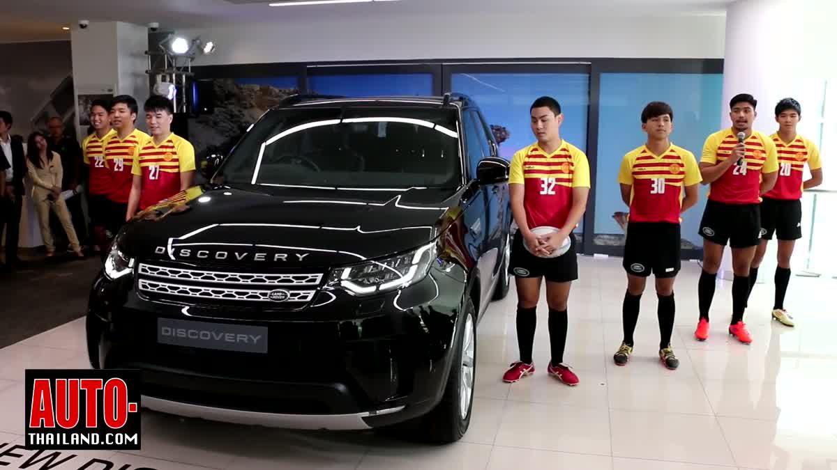 All-New Land Rover Discovery เปิดตัวในประเทศไทยด้วยราคาเริ่มต้นที่ 6,499,000 บาท