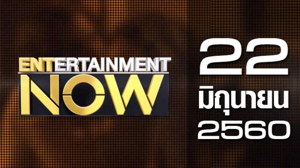Entertainment Now 22-06-60