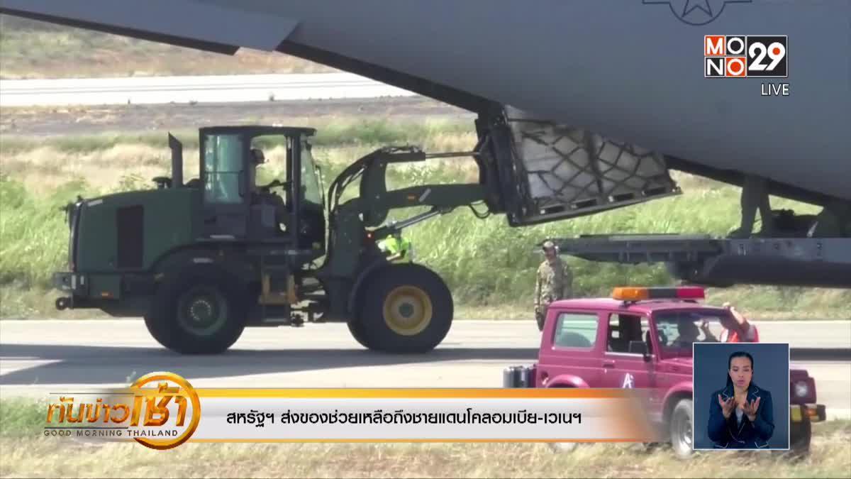 สหรัฐฯ ส่งของช่วยเหลือถึงชายแดนโคลอมเบีย-เวเนฯ
