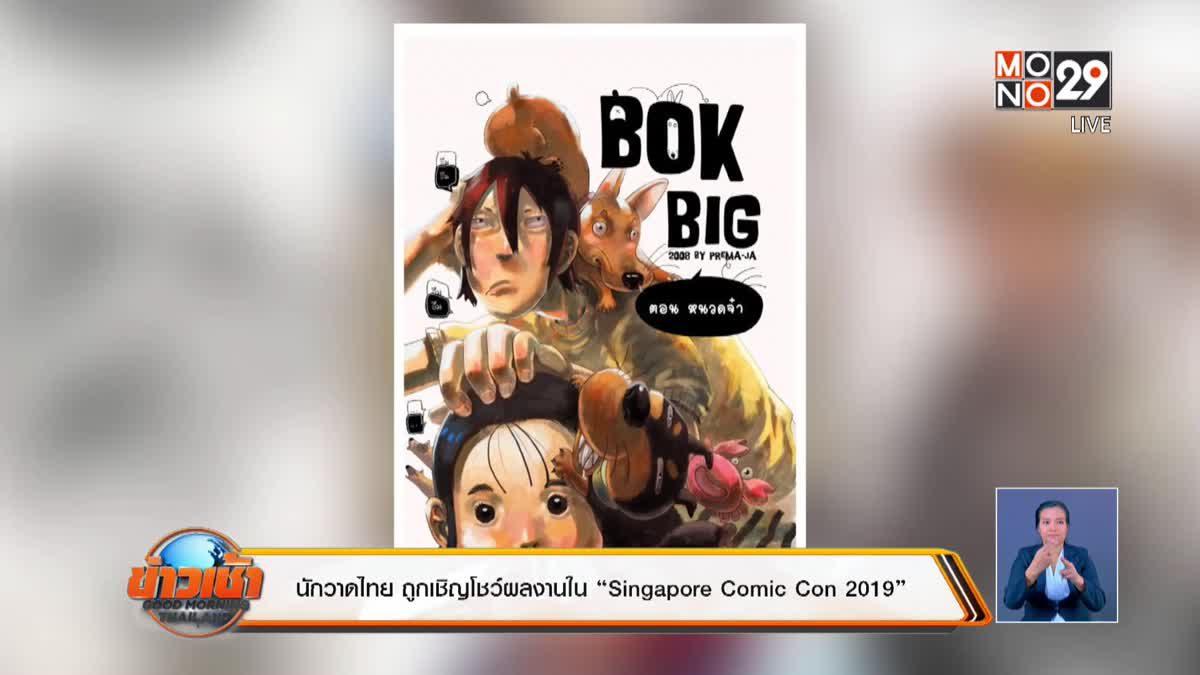 """นักวาดไทย ถูกเชิญโชว์ผลงานใน """"Singapore Comic Con 2019"""""""