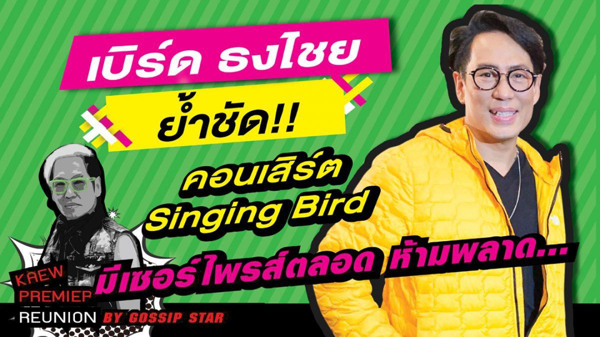เบิร์ด ธงไชย ย้ำชัด!!คอนเสิร์ต Singing Bird  มีเซอร์ไพรส์ตลอด ห้ามพลาด!!