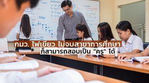 ไม่ได้จบสาขาการศึกษา ก็สอบเป็นครูได้