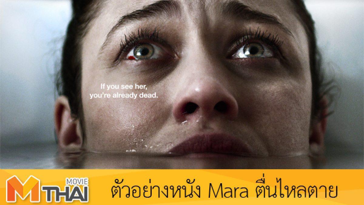 ตัวอย่างหนัง Mara ตื่นไหลตาย