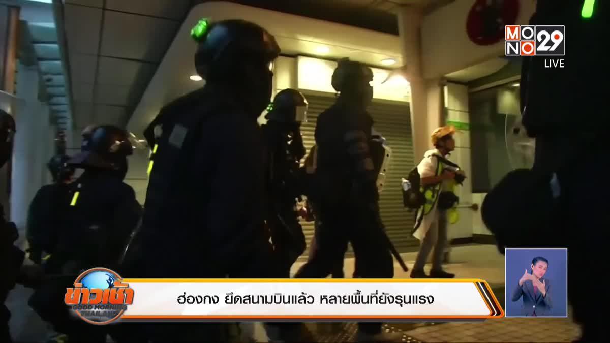 ฮ่องกง ยึดสนามบินแล้ว หลายพื้นที่ยังรุนแรง