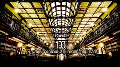 10 ห้องสมุดเก่าแก่ชวนหลงใหลจากทั่วทุกมุมโลก!!