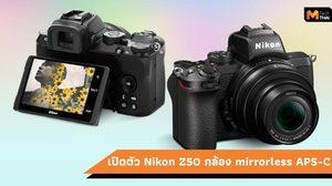 มาแล้ว Nikon Z50 กล้อง mirrorless เซนเซอร์ DX รุ่นแรก