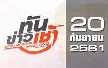 ทันข่าวเช้า Good Morning Thailand 20-09-61