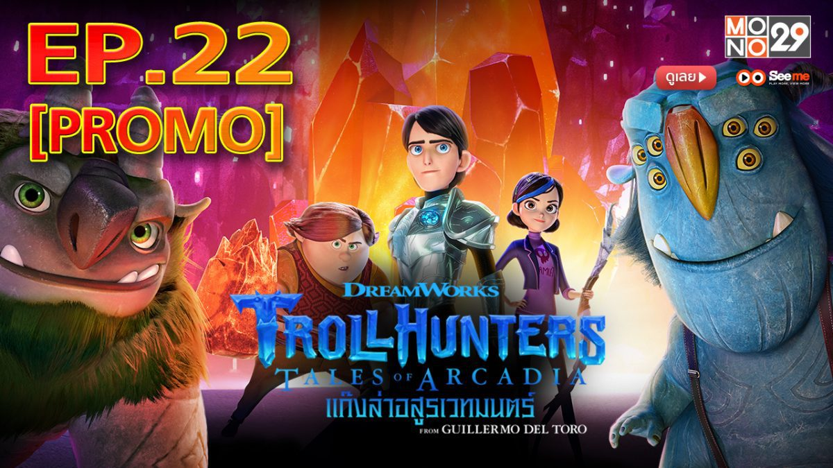 Trollhunters: Tales of Arcadia แก๊งล่าอสูรเวทมนตร์ ปี 1 EP.22 [PROMO]