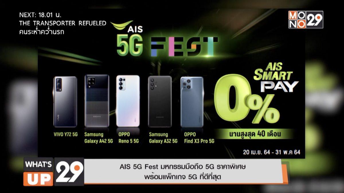 AIS 5G Fest มหกรรมมือถือ 5G ราคาพิเศษ พร้อมแพ็กเกจ 5G ที่ดีที่สุด