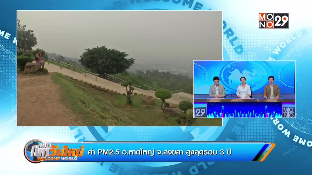 ค่า PM2.5 อ.หาดใหญ่ จ.สงขลา สูงสุดรอบ 3 ปี
