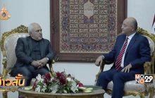ตัวแทนอิหร่านหารือผู้นำอิรักเรื่องความมั่นคงในตะวันออกกลาง