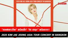 """""""แจแฟนชาวไทย"""" พร้อมมั้ย?  """"คิม แจจุง"""" พร้อมมาก!! 2020 KIM JAE JOONG ASIA TOUR CONCERT IN BANGKOK สิทธิพิเศษเพียบ"""