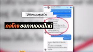 เปิดกลโกงขอทานออนไลน์ หยิบฉวยความมีน้ำใจของคนไทย