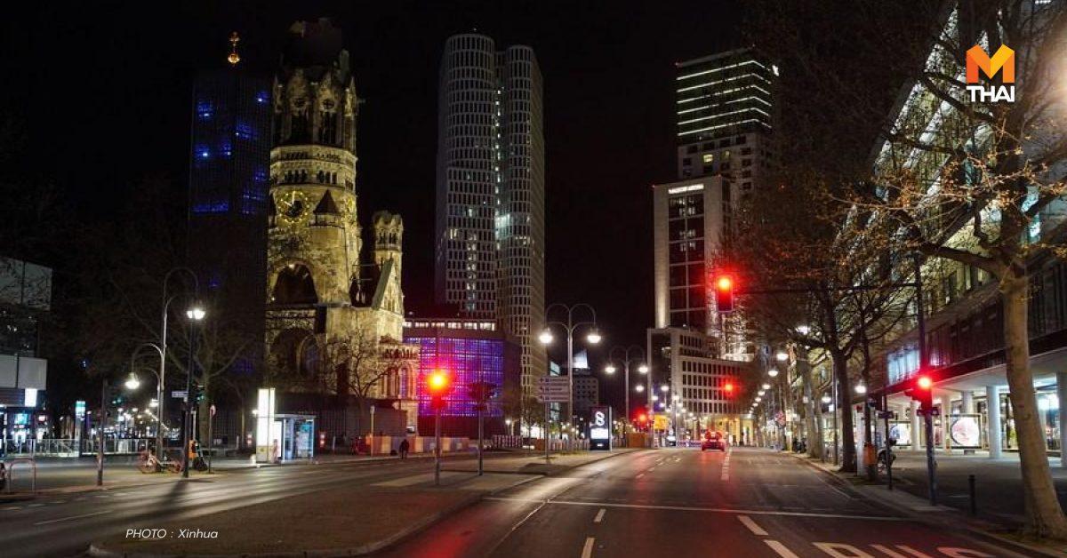 เยอรมนี  หลังมาตรการเบรกฉุกเฉิน สกัดโควิด-19 ระบาดรอบสาม