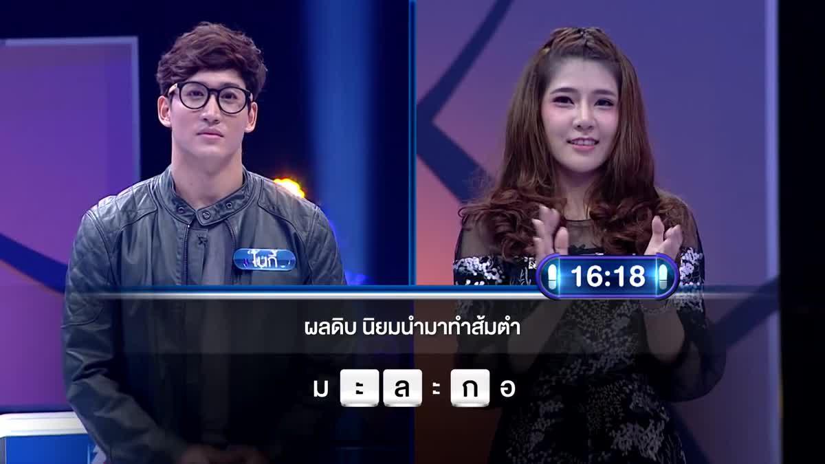 รายการ ตกสิบหยิบล้าน Still Standing Thailand - 12 มกราคม 60 [FULL]