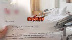 AIA ส่งจดหมายชี้แจง หลังสาวโพสต์ถูกยกเลิกประกัน เหตุป่วยต้องเคลมบ่อย