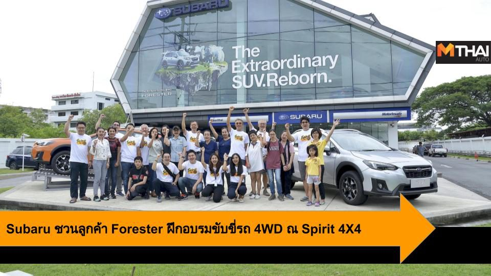 Subaru ชวนลูกค้า Forester ฝึกอบรมขับขี่รถ 4WD ณ Spirit 4X4