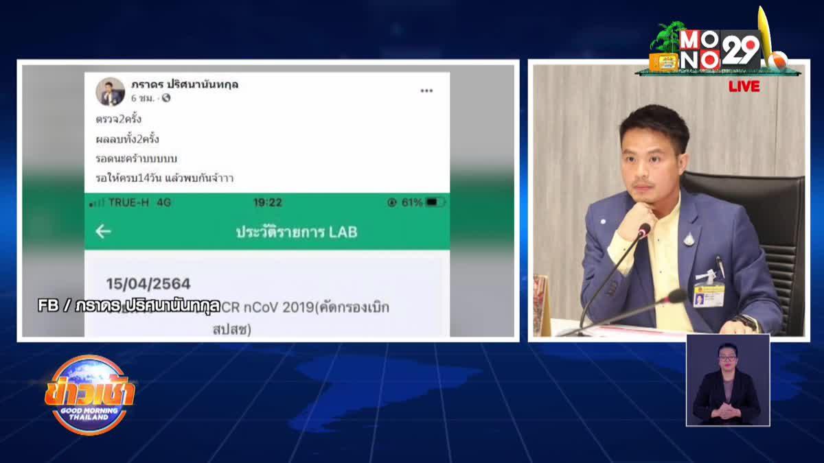 โฆษกพรรคภูมิใจไทย ตรวจโควิดรอบ2 ไม่พบเชื้อ