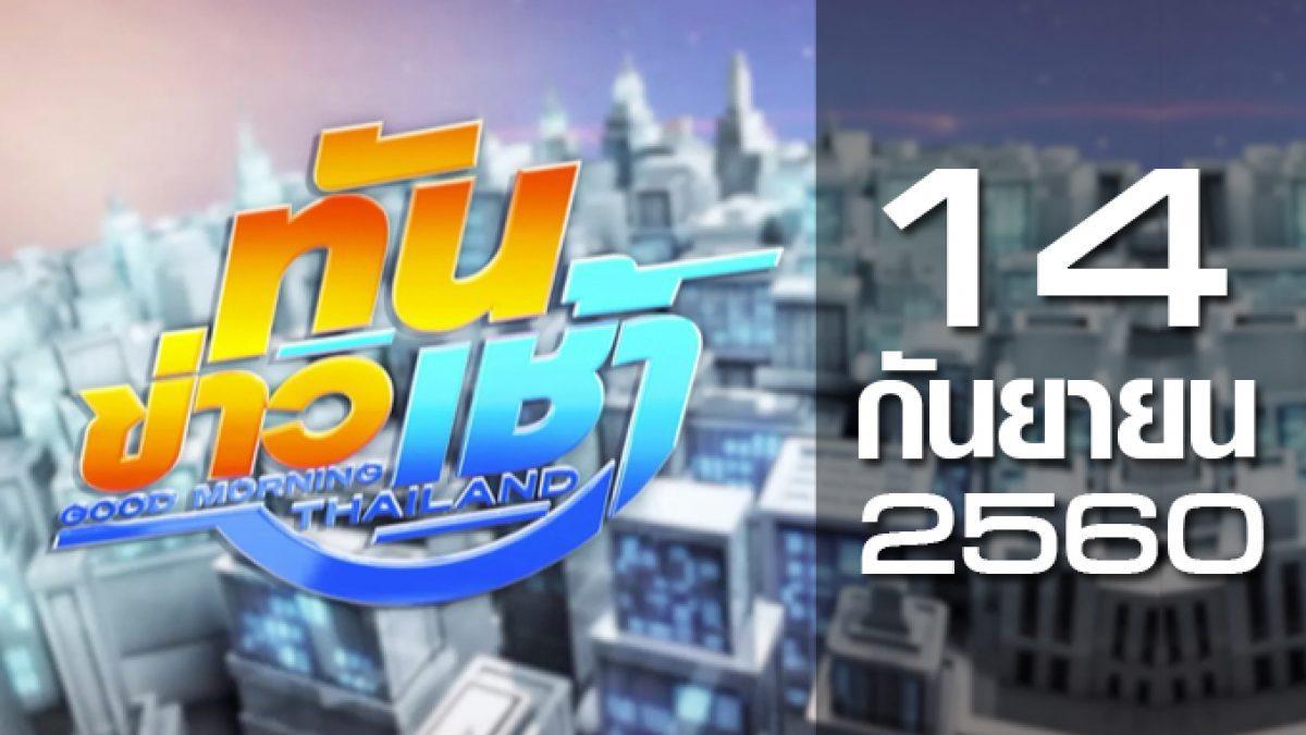 ทันข่าวเช้า Good Morning Thailand 14-09-60
