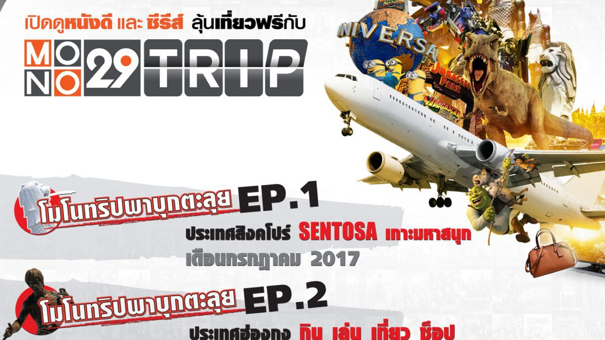 Mono29 Trip 2017