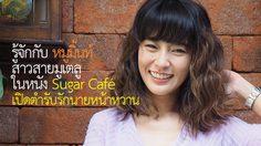 รู้จักกับ หมูมิ้นท์ สาวสายมูเตลู ในหนัง Sugar Café เปิดตำรับรักนายหน้าหวาน