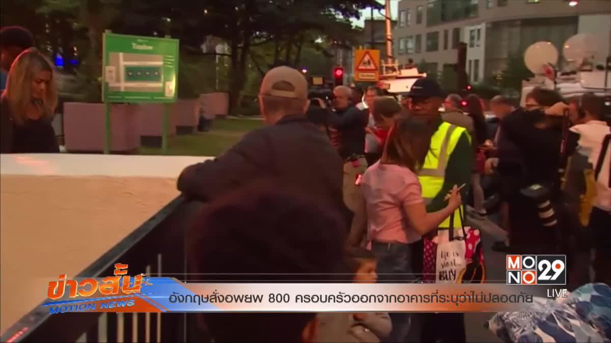 อังกฤษสั่งอพยพ 800 ครอบครัวออกจากอาคารที่ระบุว่าไม่ปลอดภัย