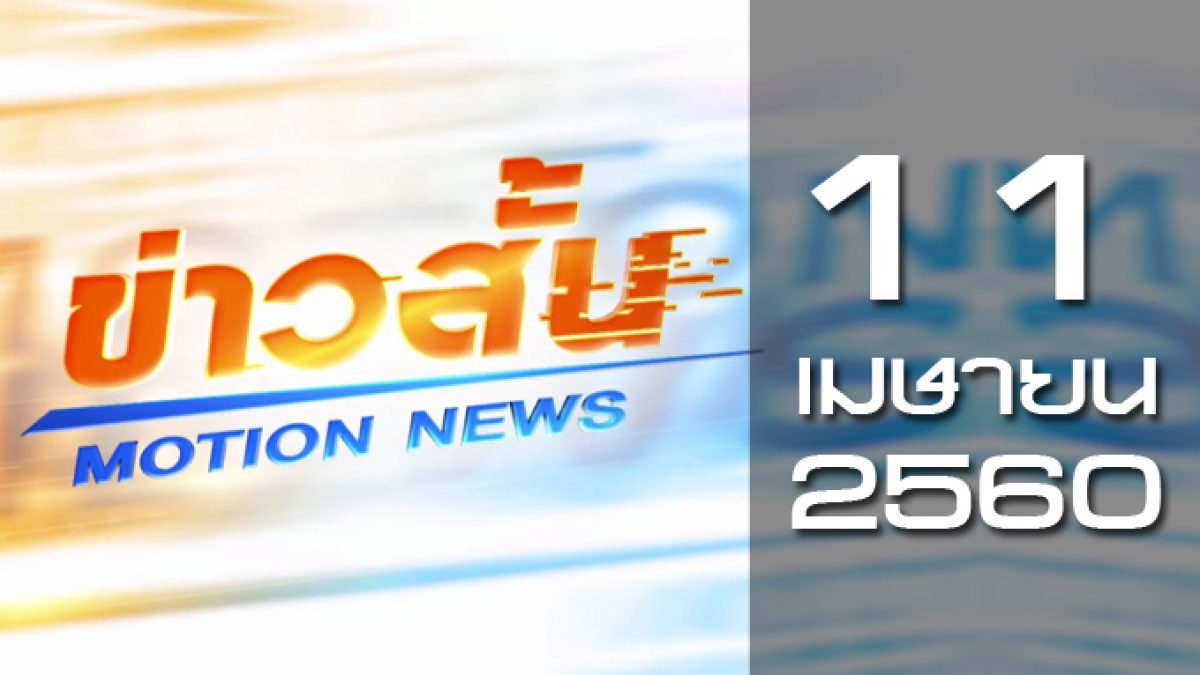 ข่าวสั้น Motion News Break 1 11-04-60