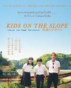 Kids on the Slope เพลงแรก รักแรก จูบแรก