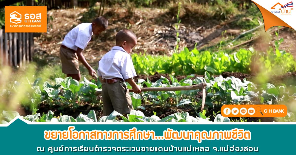 ธอส. ลงพื้นที่สำรวจเพื่อขยายโอกาสทางการศึกษาในโครงการ ณ จังหวัดแม่ฮ่องสอน