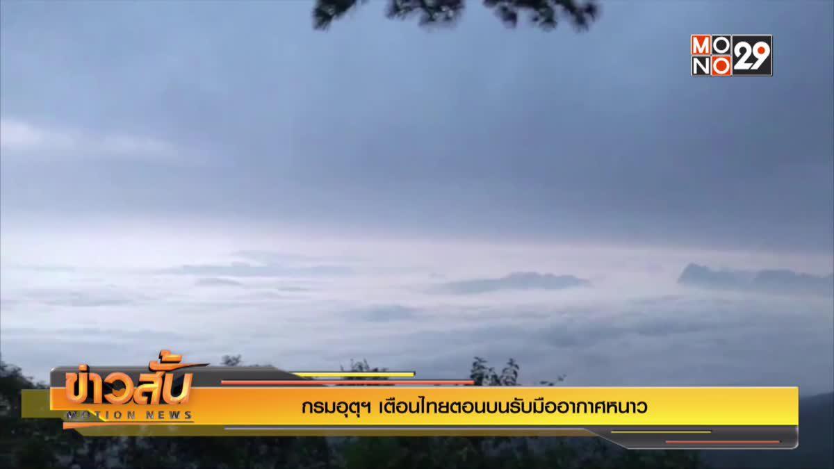 กรมอุตุฯ เตือนไทยตอนบนรับมืออากาศหนาว