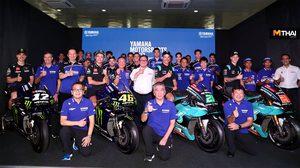 Yamaha Racing เปิดตัวทีมแข่งระดับโลก พร้อมทวงบัลลังก์แชมป์ทุกรายการ