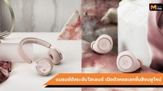 Bang & Olufsen เปิดตัวคอลเลกชั่นสีชมพูใหม่ที่ประเทศไทย