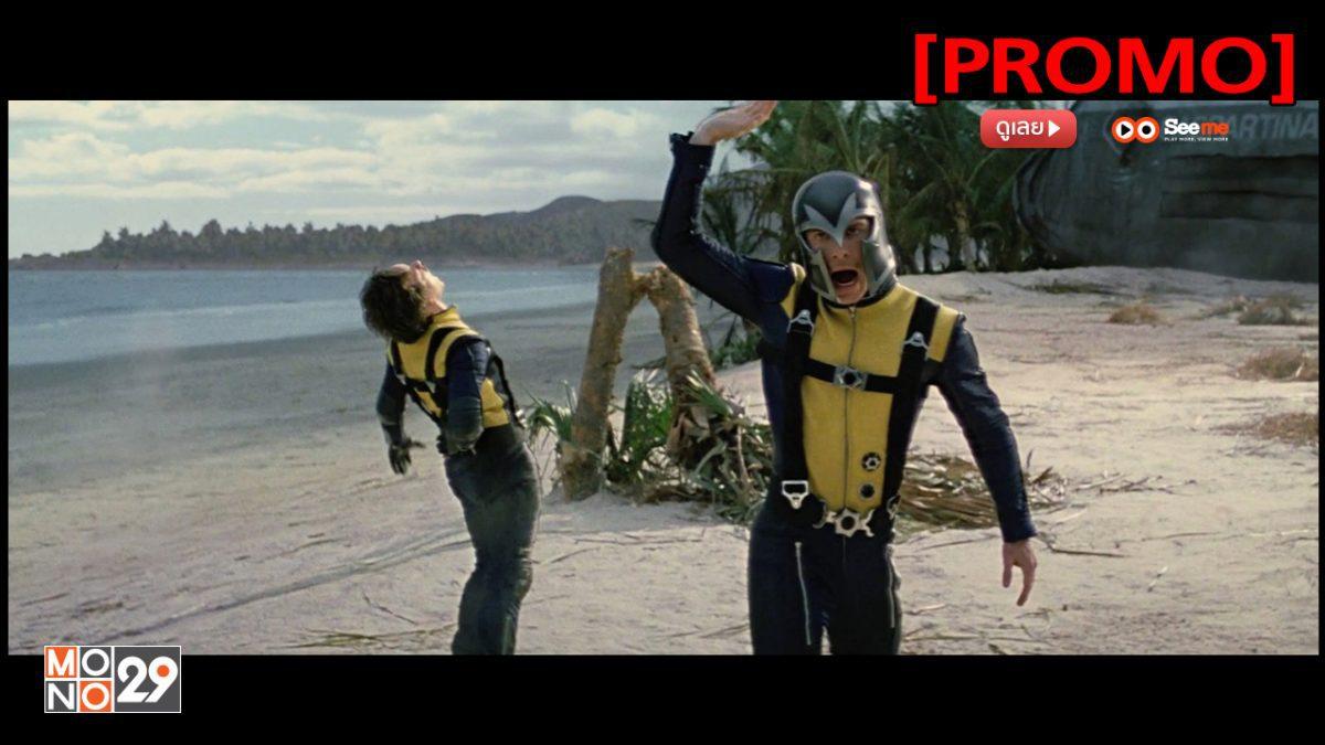 X-Men: First Class X-เม็น รุ่นหนึ่ง [PROMO]