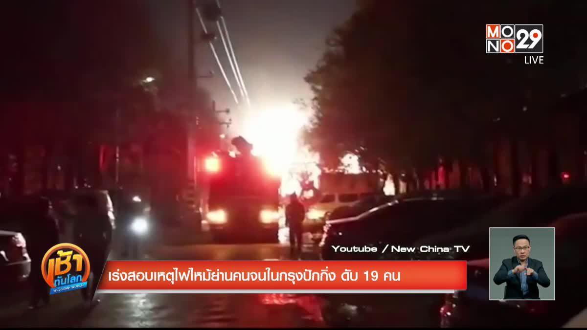 เร่งสอบเหตุไฟไหม้ย่านคนจนในกรุงปักกิ่ง ดับ 19 คน