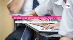 ม.อีสเทิร์นเอเชีย เปิดรับสมัครนักศึกษาใหม่ ปี 2563