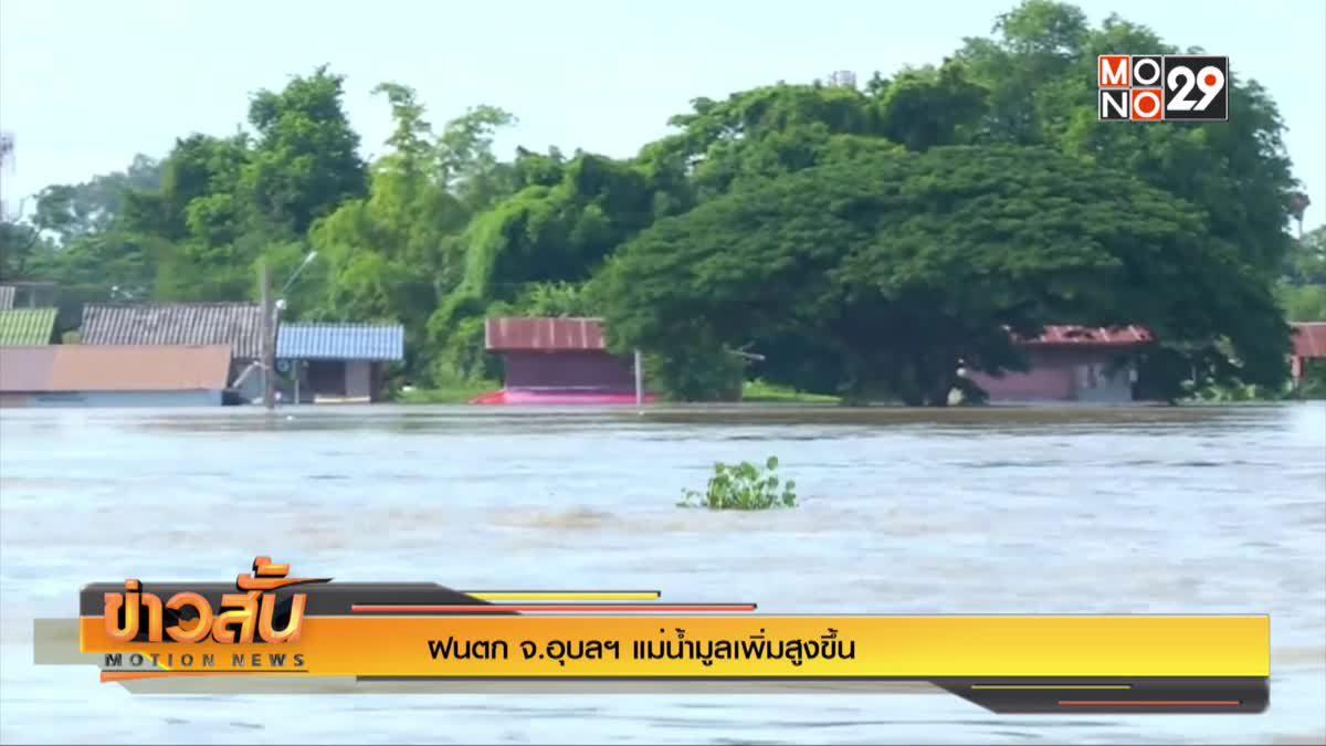 ฝนตก จ.อุบลฯ แม่น้ำมูลเพิ่มสูงขึ้น