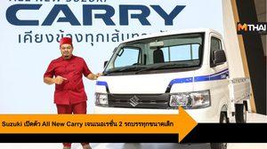 Suzuki เปิดตัว All New Carry เจนเนอเรชั่น 2 รถบรรทุกอเนกประสงค์ขนาดเล็ก
