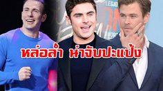 10 หนุ่มสุดฮอตฝั่งฮอลลีวูด ที่น่าหม่ำ น่าปะแป้งที่สุดในสงกรานต์ปีนี้!!