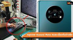 หลุดเคส Huawei Mate 30 กล้องหลังสี่ตัว แต่ไม่ใช่กรอบกลม