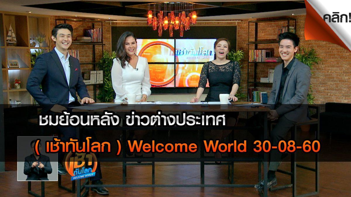 เช้าทันโลก Welcome World 30-08-60
